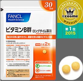 ビタミンB群 ロングタイム製法