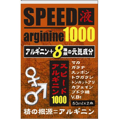 サプリアート スピードアルギニン1000 50ml×2本