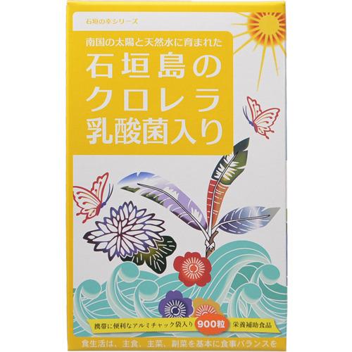 石垣島のクロレラ乳酸菌入り 900粒