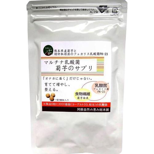 阿蘇自然の恵み総本舗 マルチナ乳酸菌・菊芋のサプリ 180粒