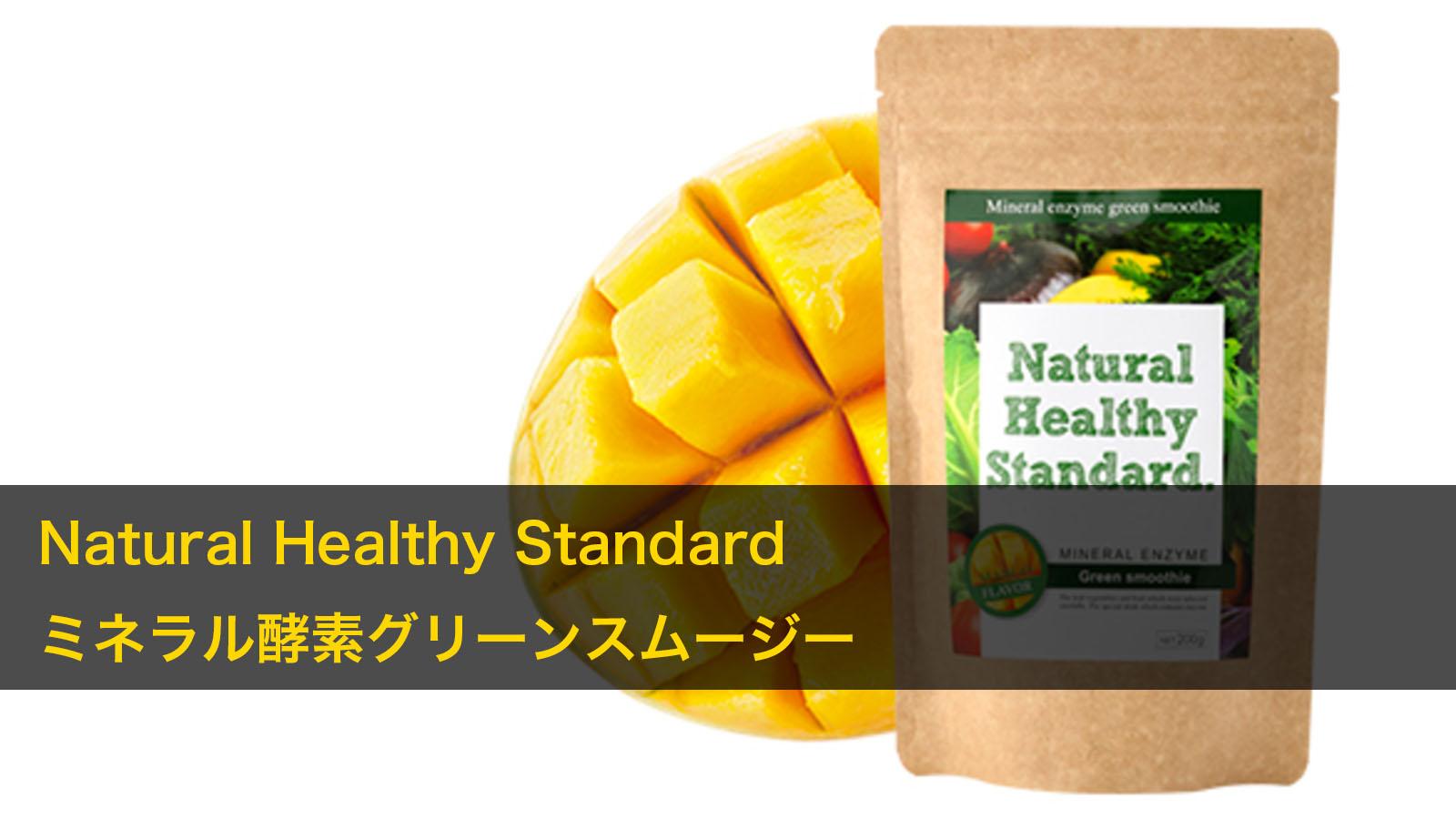 ナチュラルヘルシースタンダード/Natural Healthy Standardで痩せた?ミネラル酵素グリーンスムージーの効果・味を徹底調査!※気になる口コミも!